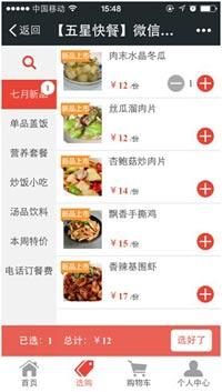 【创业邦】乐外卖:微信点餐创业二个月实现盈利