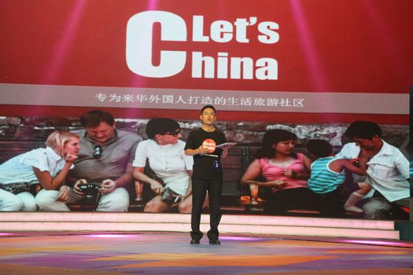 Let's China:为所有在华外国人打造全方位的生活旅游社区