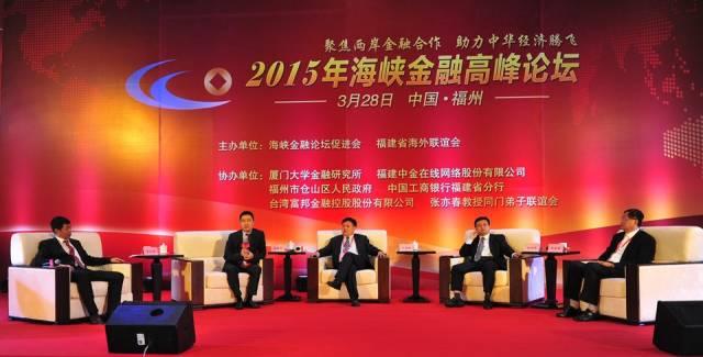 2015年海峡金融高峰论坛在福州成功举办