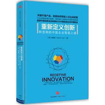 """《重新定义创新》:怎么定义""""源创新"""""""