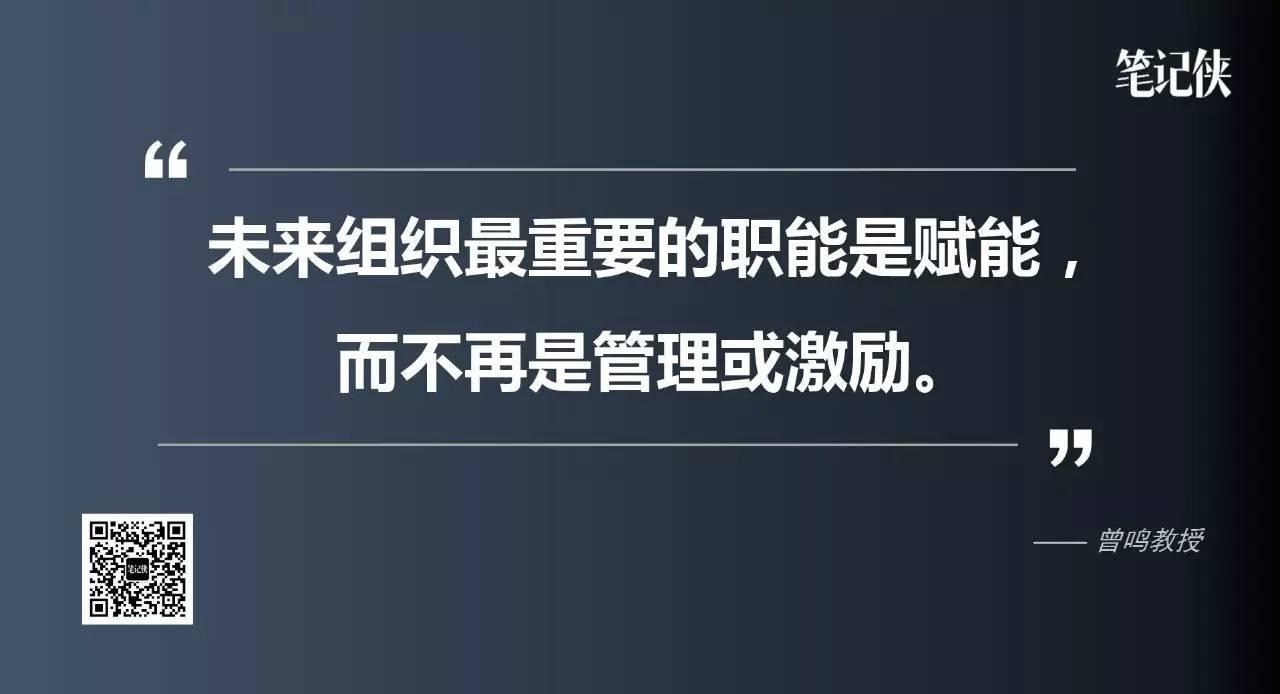 """马云、马化腾、曾鸣都在谈的""""赋能"""",究竟是什么?"""