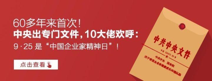 马云王健林等20位商界巨子为中央文件点赞:2000年来中国一大进步!