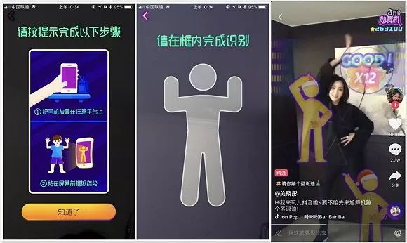 QQ和抖音先后推出线上跳舞机,舞蹈会变成新的内容风口吗?