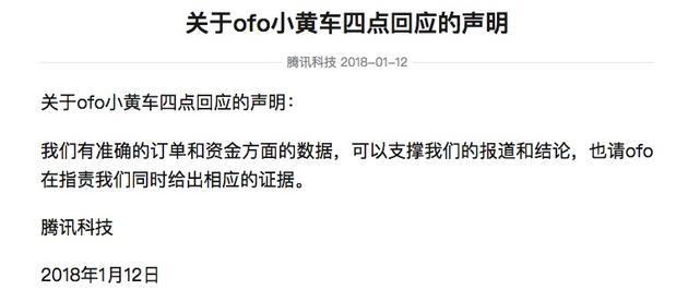 腾讯称ofo现金仅能再支撑1个月,ofo发律师函:诽谤!提供爆料人信息