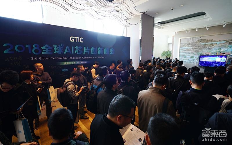 GTIC 2018观众电视直播区