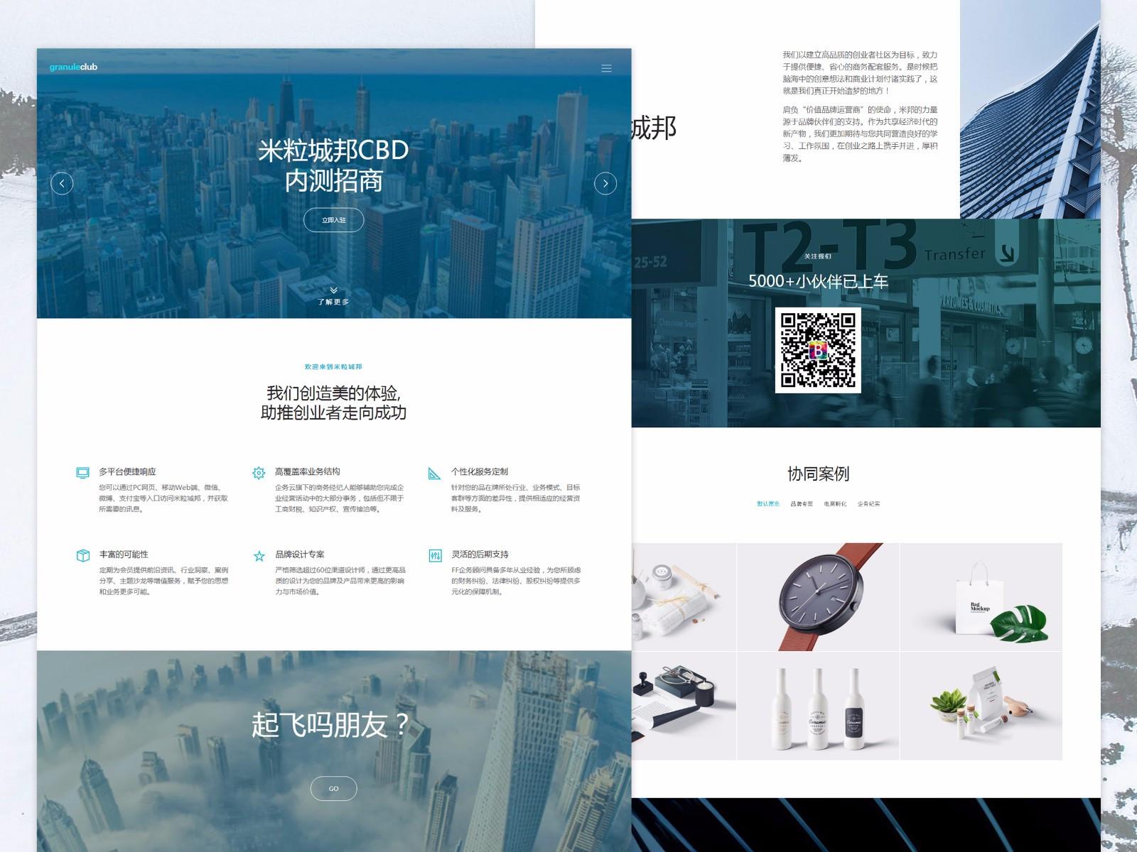 米粒城邦:以品牌价值为驱动的虚拟创业社区