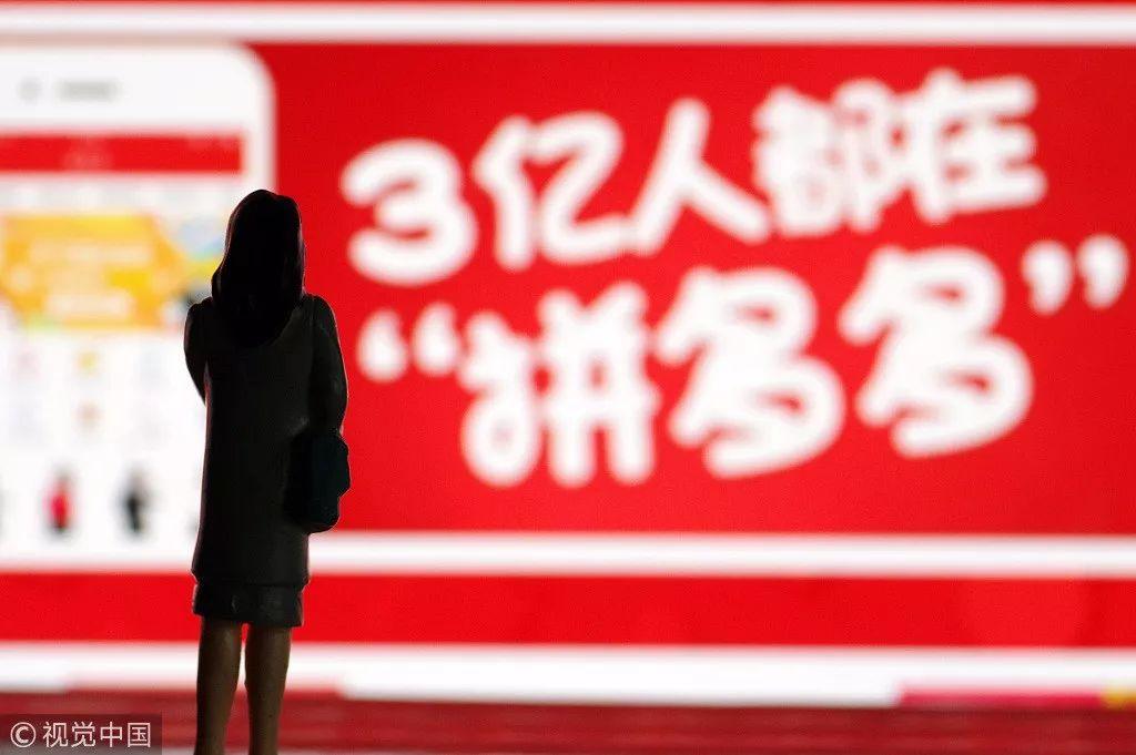 早报 | 拼多多紧急下架涉黄涉暴商品;摩拜北京员工坠楼身亡,尚不明具体原因警方已介入