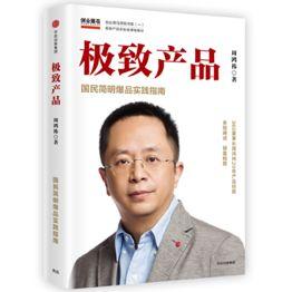 """周鸿祎:好产品要满足人性""""七宗罪"""""""
