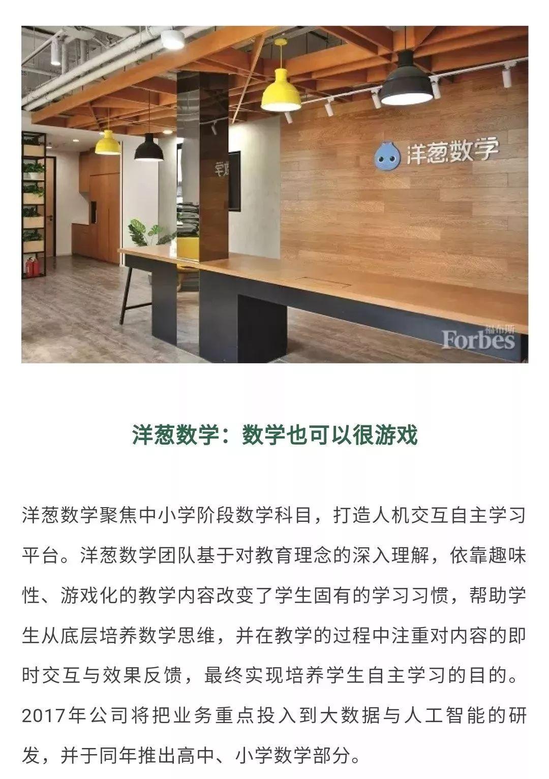 洋葱数学入选福布斯中国最具创新力企业50强