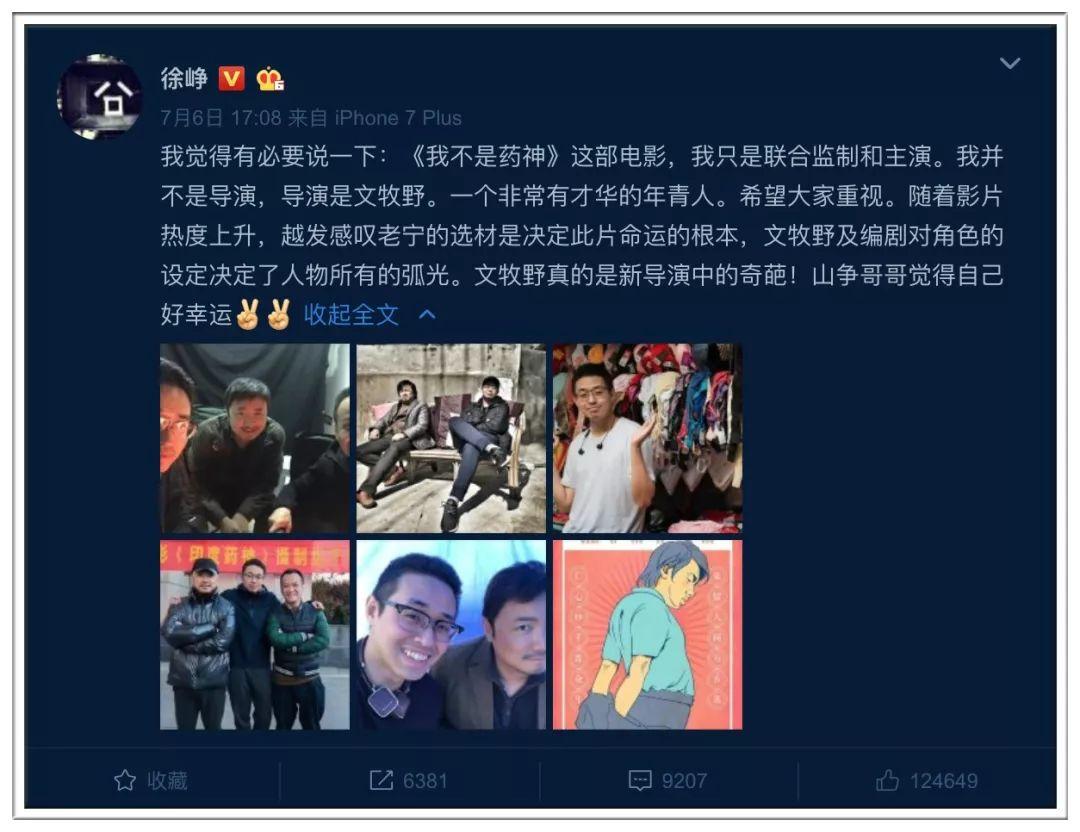 破11亿,《我不是药神》豆瓣9.0,但有人说它不值得掉眼泪?推手北京文化又大涨了