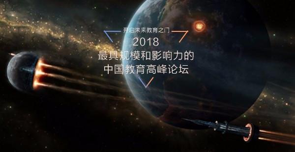 权威评选!2018年中国教育创新成长50强评选火热报名中!