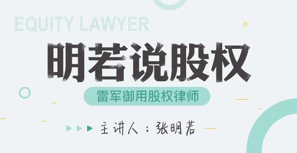 他是雷军、徐小平的股权军师,现在他要将股权兵法公开