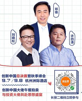2018创新中国秋季峰会9月7日杭州举办