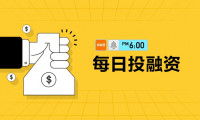【2018-08-25】每日投融资大事件 | 国内外投融资新闻集锦